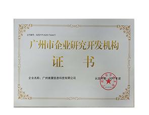 广州市研究开发机构证书