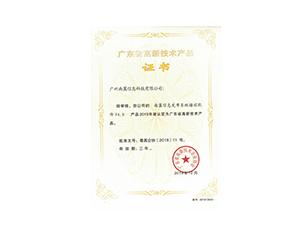 高新技术产品证书—翼信息发布系统播放软件V4.0