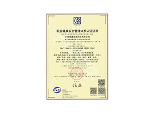 OHSAS18001职业健康安全管理体系证书