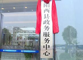阳江市阳西区新政务服务中心